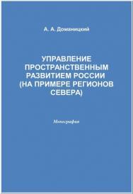 Управление пространственным развитием России (на примере регионов Севера) ISBN 978-5-394-02442-6