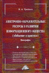 Электронно-образовательные ресурсы в развитии информационного общества (обобщение и практика) ISBN 978-5-394-02464-1