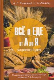 Всё о еде от А до Я: Энциклопедия ISBN 978-5-394-02484-9