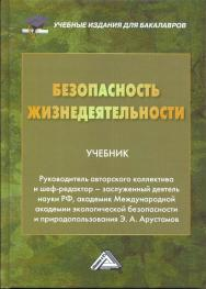 Безопасность жизнедеятельности ISBN 978-5-394-02494-8