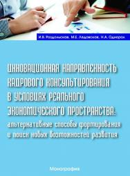 Инновационная направленность кадрового консультирования в условиях реального экономического пространства: альтернативные способы формирования и поиск новых возможностей развития ISBN 978-5-394-02495-5