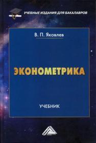 Эконометрика: Учебник для бакалавров ISBN 978-5-394-02532-7