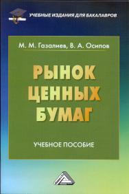 Рынок ценных бумаг ISBN 978-5-394-02534-1