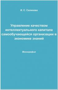Управление качеством интеллектуального капитала самообучающейся организации в экономике знаний ISBN 978-5-394-02537-2