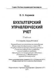 Бухгалтерский управленческий учет ISBN 978-5-394-02539-6