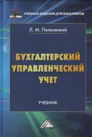 Бухгалтерский управленческий учет ISBN 978-5-394-02544-0