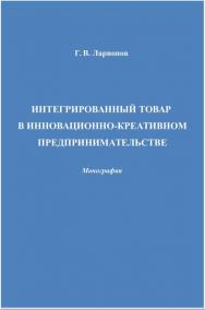 Интегрированный товар в инновационно-креативном предпринимательстве ISBN 978-5-394-02552-5
