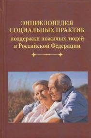 Энциклопедия социальных практик поддержки пожилых людей в Российской Федерации ISBN 978-5-394-02569-3