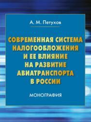 Современная система налогообложения и ее влияние на развитие авиатранспорта в России ISBN 978-5-394-02572-3