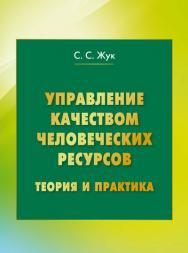 Управление качеством человеческих ресурсов: теория и практика ISBN 978-5-394-02577-8
