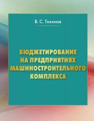 Бюджетирование на предприятиях машиностроительного комплекса ISBN 978-5-394-02583-9
