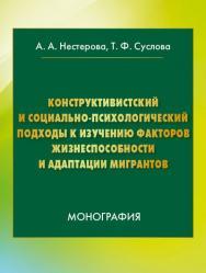 Конструктивистский и социально-психологический подходы к изучению факторов жизнеспособности и адаптации мигрантов ISBN 978-5-394-02612-6