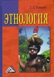 Этнология ISBN 978-5-394-02617-1