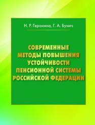 Современные методы повышения устойчивости пенсионной системы Российской Федерации ISBN 978-5-394-02618-8