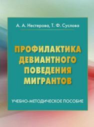 Профилактика девиантного поведения мигрантов ISBN 978-5-394-02622-5