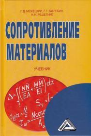 Сопротивление материалов: Учебник. — 5-е изд. ISBN 978-5-394-02628-7