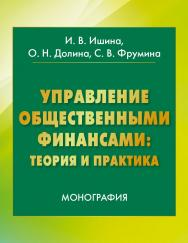 Управление общественными финансами: теория и практика ISBN 978-5-394-02642-3