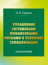 Управление системными финансовыми рисками в условиях глобализации ISBN 978-5-394-02643-0