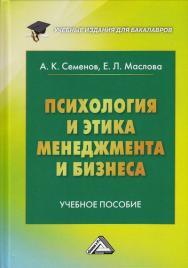 Психология и этика менеджмента и бизнеса ISBN 978-5-394-02644-7