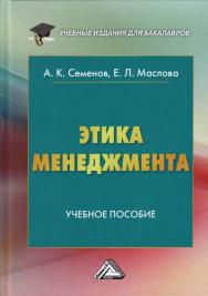 Этика менеджмента ISBN 978-5-394-02645-4