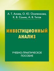 Инвестиционный анализ ISBN 978-5-394-02652-2