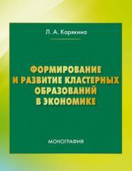 Формирование и развитие кластерных образований в экономике ISBN 978-5-394-02660-7