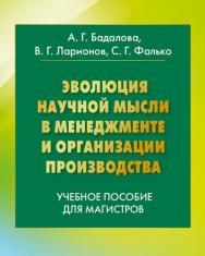 Эволюция научной мысли в менеджменте и организации производства ISBN 978-5-394-02666-9