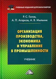 Организация производства, экономика и управление в промышленности ISBN 978-5-394-02667-6