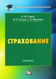 Страхование: Практикум. — 2-е изд., перераб. и доп. ISBN 978-5-394-02684-3