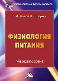 Физиология питания ISBN 978-5-394-02696-6