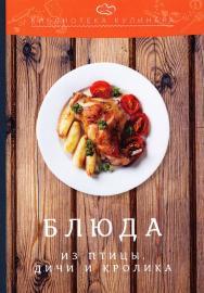 Блюда из птицы, дичи и кролика ISBN 978-5-394-02709-3