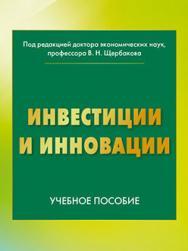 Инвестиции и инновации: учебное пособие ISBN 978-5-394-02781-9