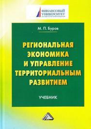 Региональная экономика и управление территориальным развитием ISBN 978-5-394-02734-5