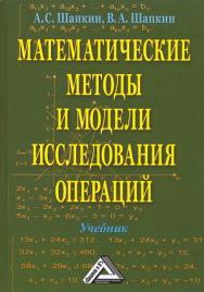 Математические методы и модели исследования операций: Учебник. — 7-е изд. ISBN 978-5-394-02736-9
