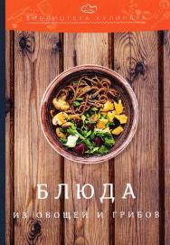 Блюда из овощей и грибов ISBN 978-5-394-02761-1