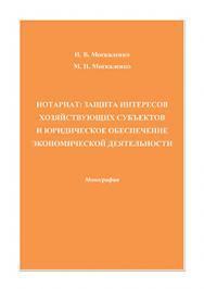Нотариат: защита интересов хозяйствующих субъектов и юридическое обеспечение экономической деятельности: ISBN 978-5-394-02778-9