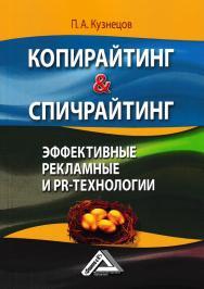 Копирайтинг & спичрайтинг. Эффективные рекламные и PR-технологии ISBN 978-5-394-02789-5