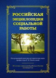 Российская энциклопедия социальной работы ISBN 978-5-394-02793-2