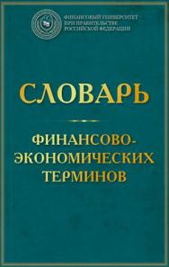 Словарь финансово-экономических терминов ISBN 978-5-394-02801-4