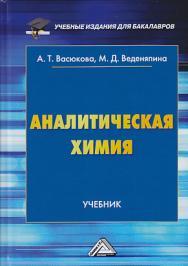 Аналитическая химия: Учебник для бакалавров ISBN 978-5-394-02837-3