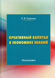 Креативный капитал в экономике знаний ISBN 978-5-394-02851-9
