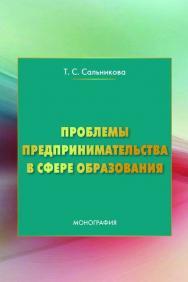 Проблемы предпринимательства в сфере образования ISBN 978-5-394-02855-7