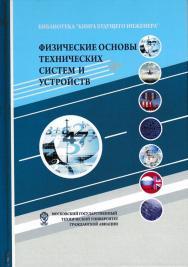 Физические основы технических систем и устройств ISBN 978-5-394-02864-9