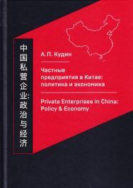 Частные предприятия в Китае: политика и экономика. Ретроспективный анализ развития в 1980-2010-е годы ISBN 978-5-394-02868-7