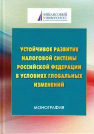 Устойчивое развитие налоговой системы Российской Федерации в условиях глобальных изменений ISBN 978-5-394-02924-0