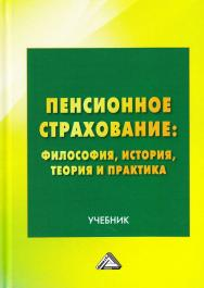 Пенсионное страхование: философия, история, теория и практика ISBN 978-5-394-02956-1