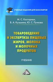 Товароведение и экспертиза пищевых жиров, молока и молочных продуктов ISBN 978-5-394-02988-2