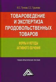Товароведение и экспертиза продовольственных товаров. Формы и методы активного обучения ISBN 978-5-394-02989-9