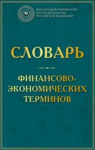 Словарь финансово-экономических терминов.  — 3-е изд. ISBN 978-5-394-02995-0