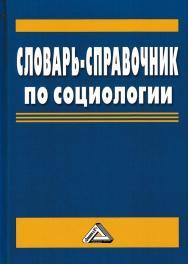 Словарь-справочник по социологии ISBN 978-5-394-02996-7